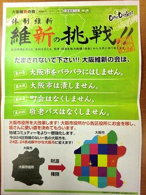 【大阪都構想】否決で橋下氏引退か・・・野党再