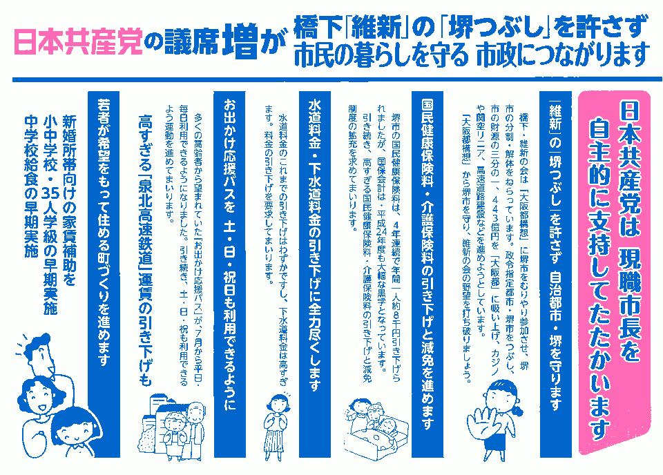堺市会補欠選挙政策 | JCP堺