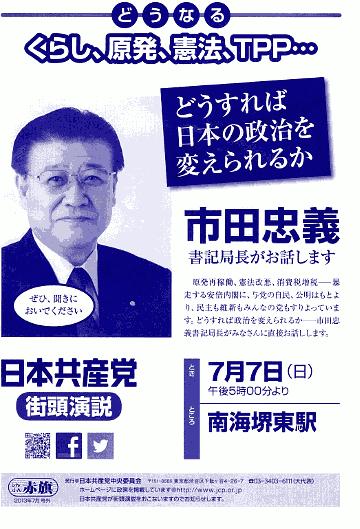 市田書記局長